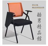 培訓椅帶桌板帶寫字板椅子可折疊會議椅職員學生會議室簡約辦公椅CY 酷男精品館