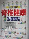 【書寶二手書T8/養生_A63】自我矯正脊椎健康對症療法_渡邊信一郎