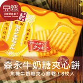 【豆嫂】日本零食 森永焦糖牛奶糖夾心餅(8枚入)