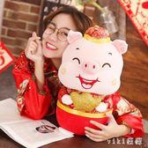 過年豬吉祥物 2019豬年吉祥物公仔小豬豬毛絨玩具布娃娃玩偶 nm17780【VIKI菈菈】