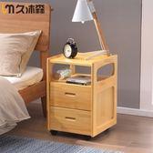 床頭櫃 久沐森 實木床頭櫃簡約現代小型收納櫃臥室窄迷你鬆木床邊小櫃子T