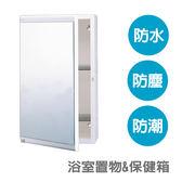 [雙手萬能]浴室保健置物兩用鏡箱
