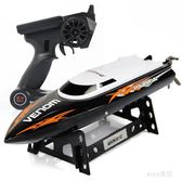 兒童玩具可充電動遙控船高速快艇水冷輪船賽艇模型 JL1312『miss洛羽』TW