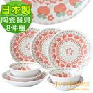 Just Home日本製紅蘋果陶瓷餐盤8...