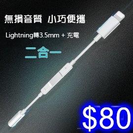 iPhone i7/i8/iX 耳機藍芽轉接頭 Lightning轉藍芽3.5mm音源孔 可通話聽歌 可充電【I137】