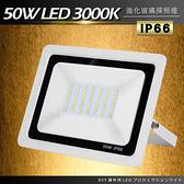 DIY戶外超薄LED泛光燈50W黃光3000K洗牆燈/探照燈/投射燈220V