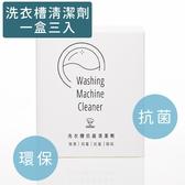 淨毒五郎洗衣槽抗菌清潔劑450g
