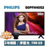 ★送藍芽喇叭★PHILIPS飛利浦 50吋FHD LED液晶顯示器+視訊盒50PFH4052..