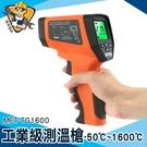 【精準儀錶】測溫槍 工業測溫槍  紅外線測溫儀 電子溫度計 感應測溫儀 MET-TG1600