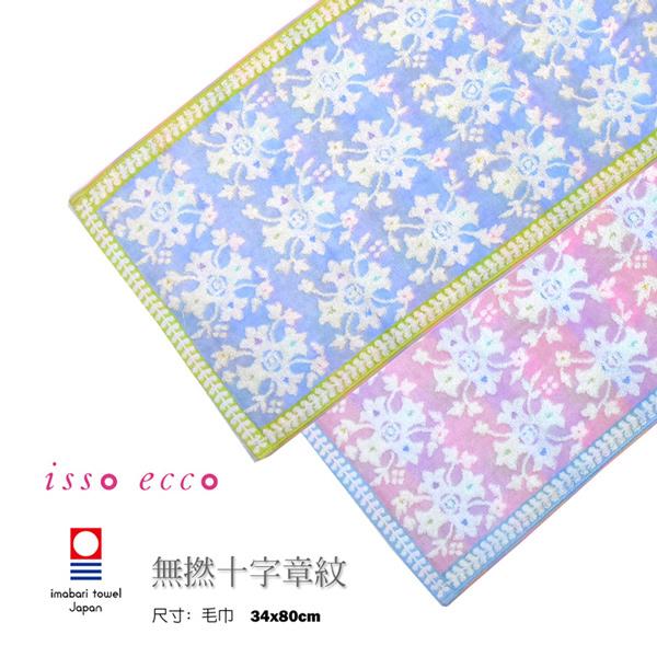 【クロワッサン科羅沙】日本ISSO ECCO今治(imabari towel)~無撚十字章毛巾 33*80cm