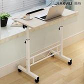 電腦桌台式移動桌子帶輪升降床邊懶人桌