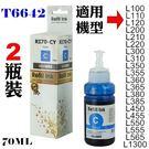 【二瓶裝】EPSON T6642相容墨水...