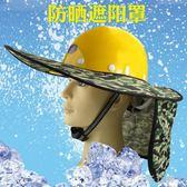透氣防曬遮陽罩配安全帽工地施工建築工程戶外勞保防太陽光男 千千女鞋