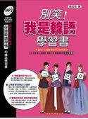 (二手書)別笑!我是韓語學習書
