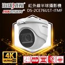 高雄/台南/屏東監視器 DS-2CE76U1T-ITMF 海康威視 4K 8百萬畫素 四合一紅外線半球攝影機 金屬外殼