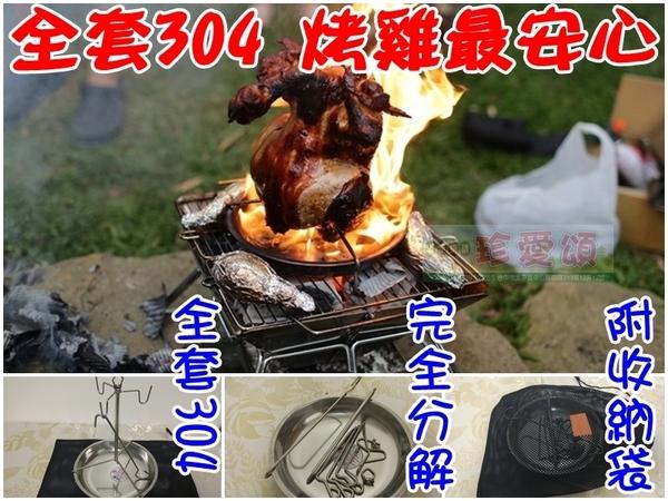 【JIS】K033 全套可拆解304不鏽鋼桶仔雞架 自製滴雞精 烤雞架 烤肉爐 烤肉架 燒烤架 附收納袋