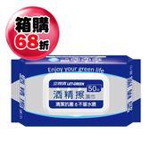 【立得清】酒精擦箱購 清潔抗菌濕紙巾 (50抽x36包)