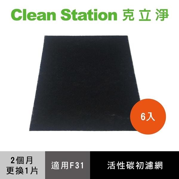 【F31適用】活性碳初濾網6入