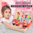 磁性拼圖兒童玩具動腦益智力多功能3-6歲寶寶幼兒園早教女孩男孩2 一米陽光