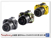EC easyCover 金鐘套 適用Nikon D5600/D5500 機身 保護套 黑/黃/迷彩(公司貨)