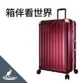 箱伴看世界 ABS+PC鋁框箱 29吋 鮮豔紅 LG047-29R