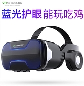 VR眼鏡 vr眼鏡3d立體虛擬現實頭戴式六代頭盔蘋果安卓手機專用智能眼睛一體機 快速出貨