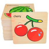 推薦一套8張兒童拼圖寶寶木質2-3-4周歲男孩女孩益智力拼插手工玩具【店慶85折促銷】