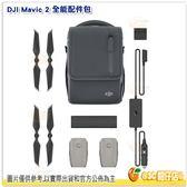 現貨 大疆 DJI Mavic 2 Part1 全能配件包 公司貨 內有 空拍機電池 充電器 側背包 原廠配件