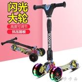 滑板車可折疊升降童車閃光三輪折疊小孩踏板車寶寶生日禮物 卡卡西YYJ