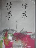 【書寶二手書T6/一般小說_LGQ】汴京殘夢_黃仁宇