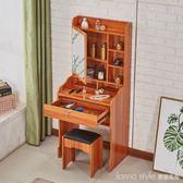小戶型迷你梳妝台臥室多功能簡易化妝台網紅簡約經濟型家用收納桌  LannaS  YDL