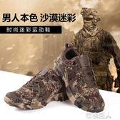 荒漠迷彩鞋男軍鞋運動鞋軍訓練鞋解放透氣膠鞋耐磨超輕跑步鞋跑鞋 布衣潮人