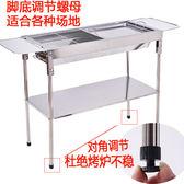 不銹鋼燒烤爐5人以上加厚摺疊燒烤架戶外家用便攜木炭全套工具igo 3c優購