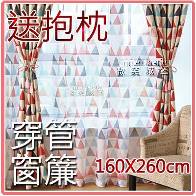 遮光穿管窗簾 免費修改高度 臺灣加工 寬160x高260cm 陽光海岸【微笑城堡】