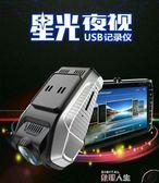行車記錄器USB行車記錄儀攝像頭安卓系統大屏專用高清星光夜視ADAS輔助預警 數碼人生