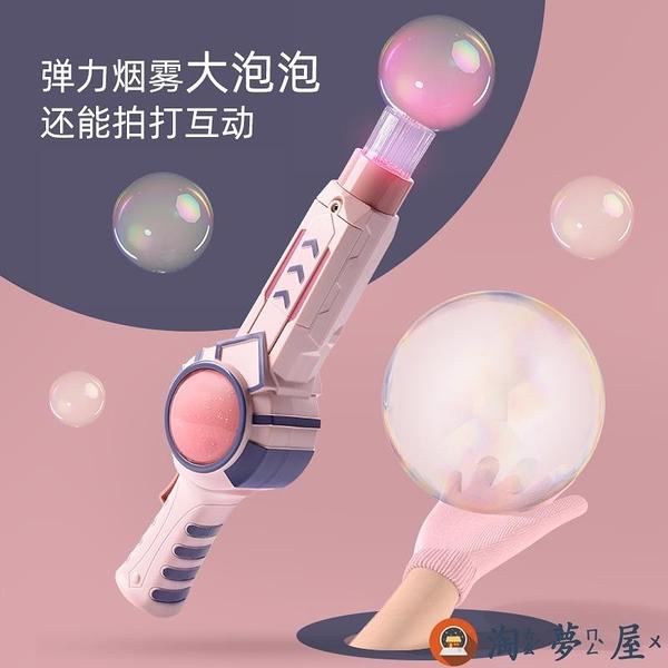 彈力煙霧泡泡機器吹泡泡槍棒兒童玩具泡泡機【淘夢屋】