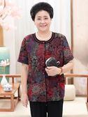 200斤中老年胖媽媽裝夏裝奶奶短袖開衫襯衣加肥加大碼老太太上衣-ifashion