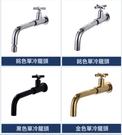 【麗室衛浴】 F-096-4 壁式單冷水龍頭 4分加長萬向出水頭出水頭
