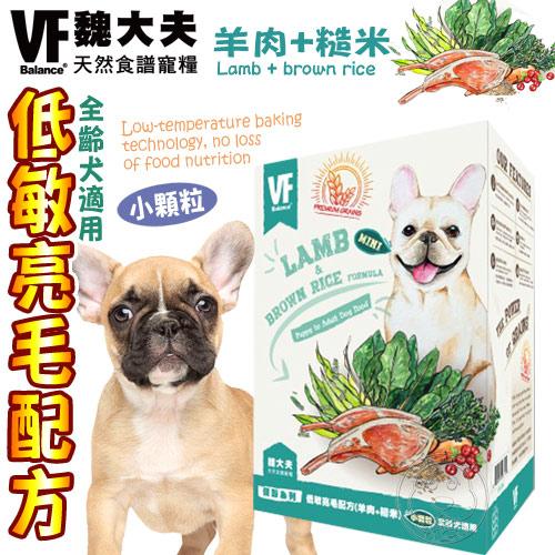 📣此商品48小時內快速出貨🚀》美國VF魏大夫》低敏亮毛犬羊肉+米配方(小顆粒)-1.5kg