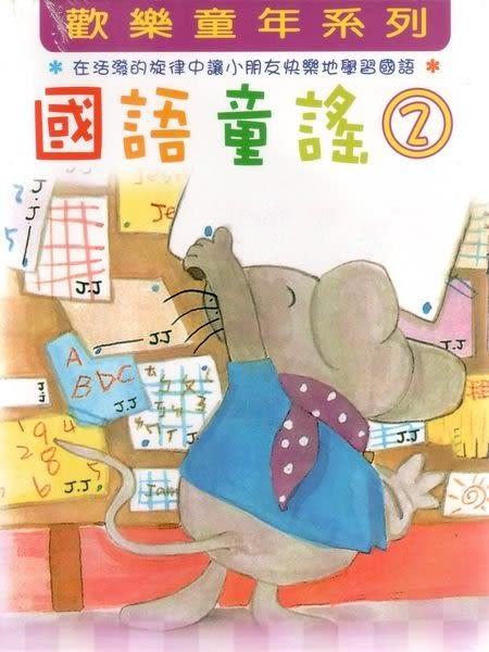 歡樂童年系列 國語童謠 第二集 CD 4片裝 (購潮8)