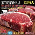 【海肉管家-全省免運】美國總統級沙朗牛排-4片(每片600g±10%)
