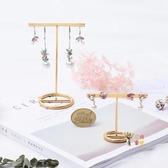 耳環架 風格金色首飾架展示架飾品架設計款耳環手鍊掛架耳環收納