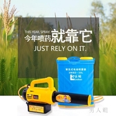 電動噴霧器送風筒農用打機彌霧機送風機消毒吹風噴頭 PA16399『男人範』