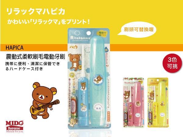 HAPICA Rilakkuma DBM-5B懶懶熊攜帶式電動牙刷附盒牙刷/牙膏/口腔(三色)《Midohouse》