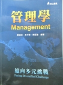 【書寶二手書T4/大學商學_ZDQ】管理學-迎向多元挑戰_鄭紹成