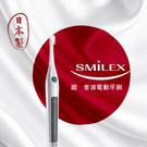 Smilex超音波電動牙刷-每分鐘9600萬次震動-日本製造品質保證