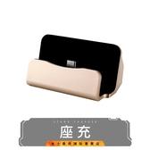 (金士曼) 手機 座充 充電座 手機座 充電手機架 安卓 Iphone 手機 支架 底座