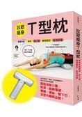 拉筋瘦身T型枕:躺著就能鬆背.瘦小腹.雕塑體型.肌肉排毒【一書 一T型枕】