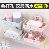 4個裝 雙層肥皂盒吸盤壁掛式香皂肥皂架瀝水置物架【雲木雜貨】