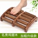 足底腳底按摩器木質滾輪式雞翅木腳部足部小...
